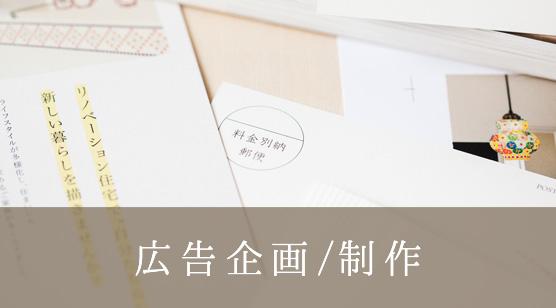 広告企画/制作
