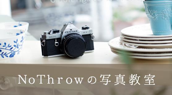 NoThrowの写真教室・出張写真教室