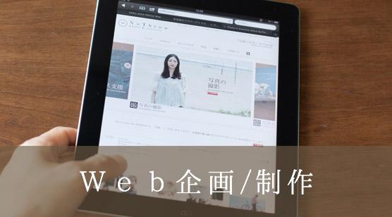 Webホームページ企画/制作