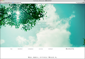 株式会社KANATA