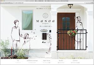 北米風輸入分譲住宅「マノア・エレガント」