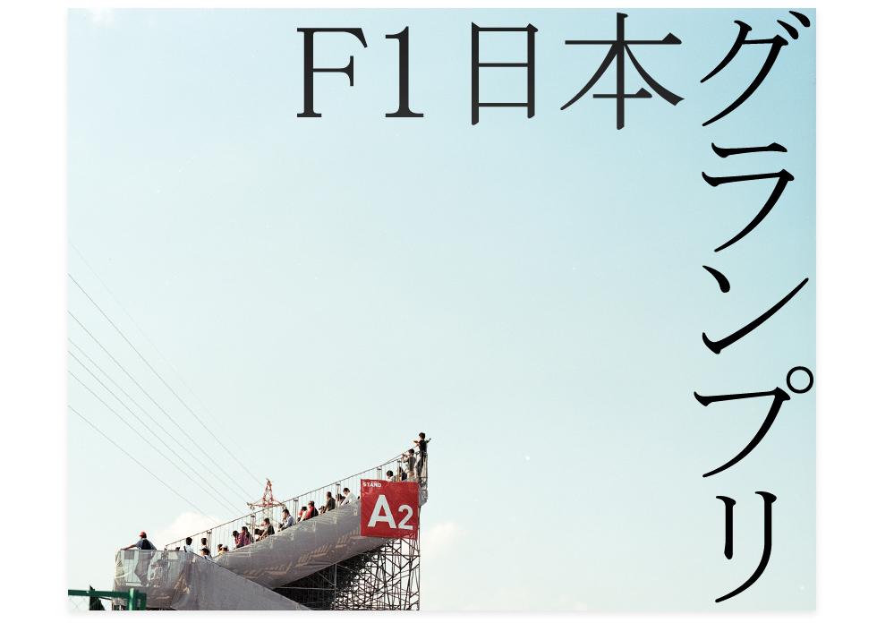 20111008_F1日本グランプリa