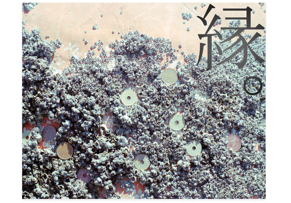 20110827_縁b