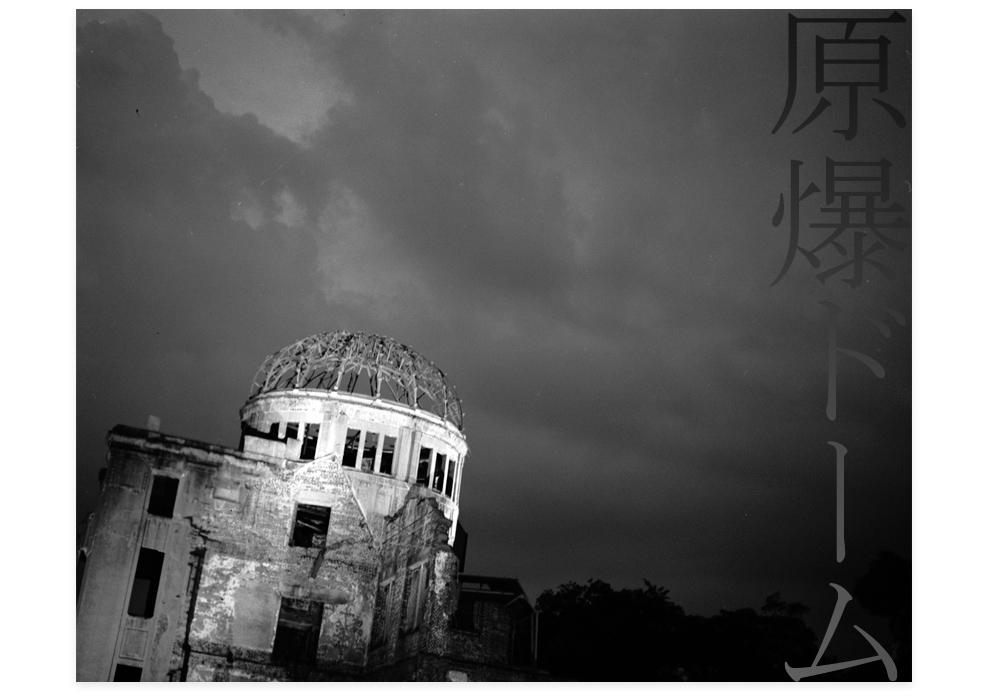 20110826_原爆ドーム