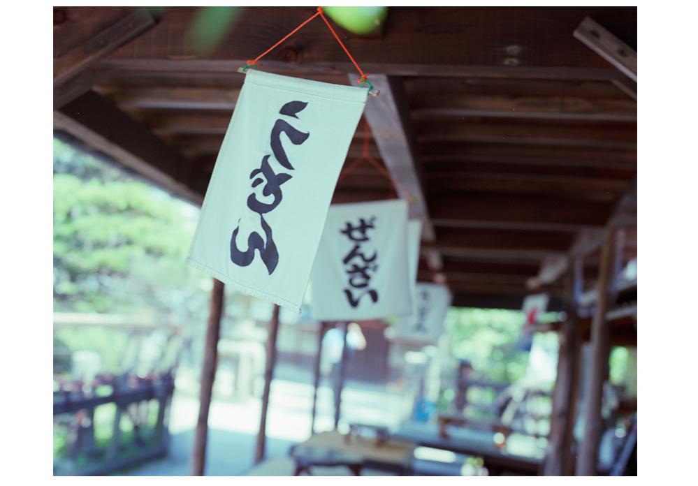 20110827b_茶店