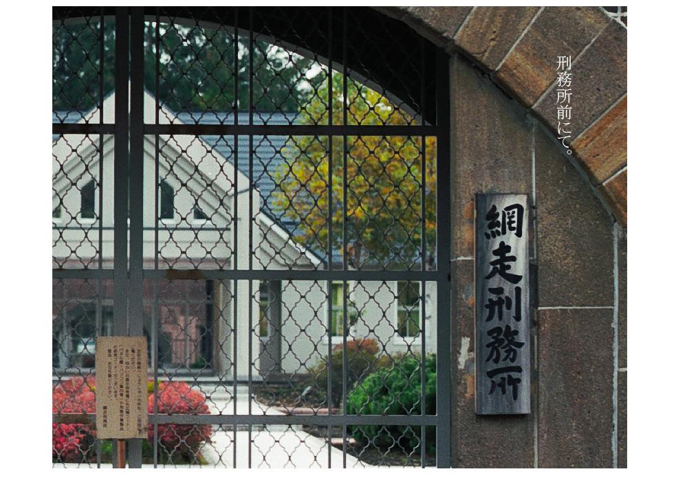 20111014b_刑務所にて