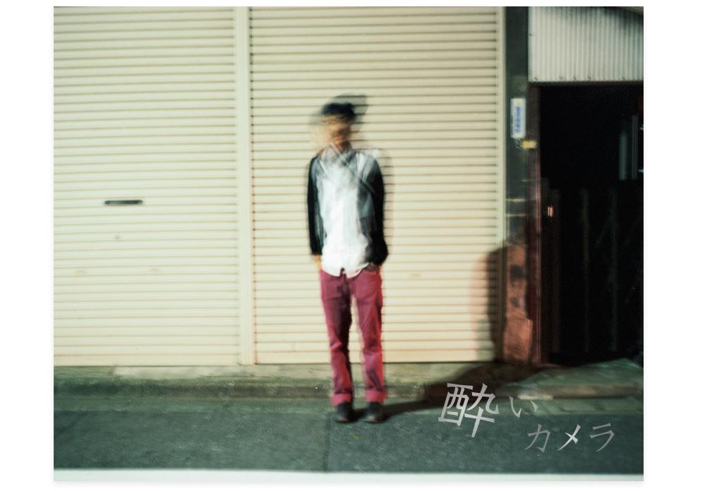 20110910_酔いカメラ