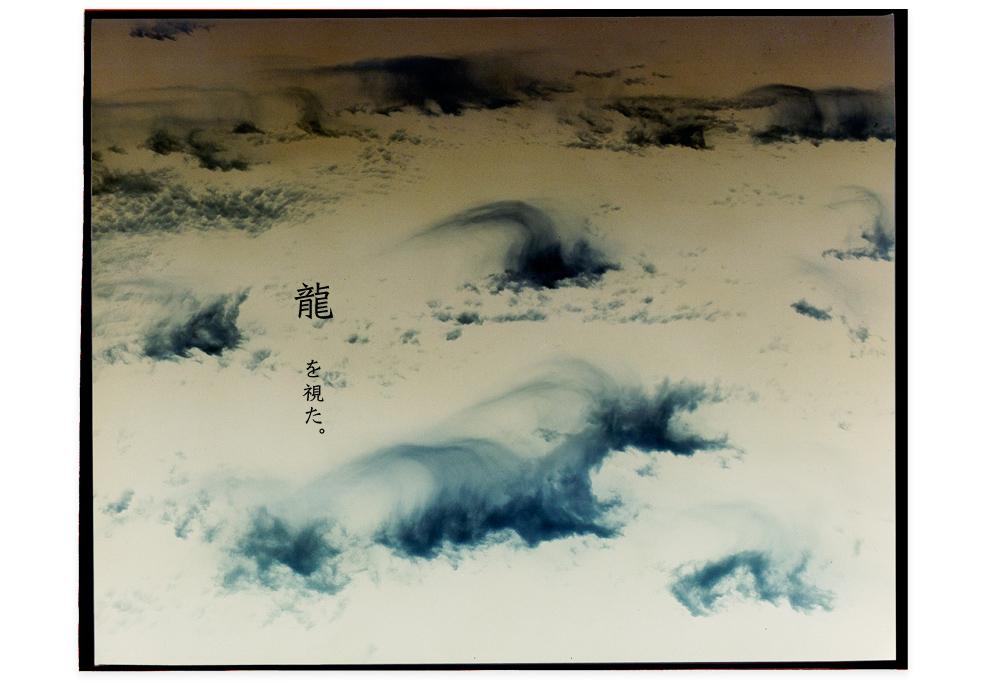 20111029_龍を視た