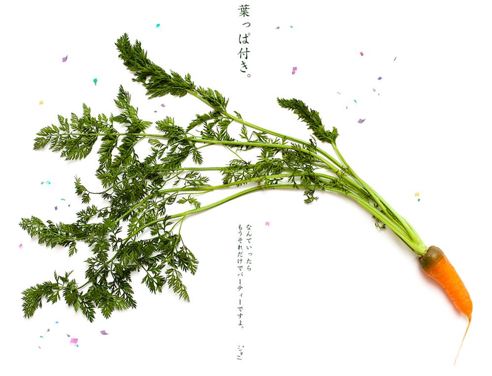 20111122_葉っぱ付きにんじん