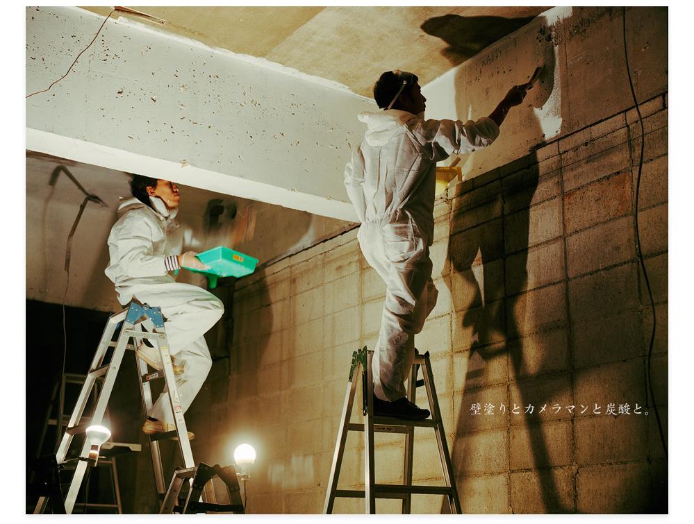 20111210_壁塗りとカメラマンと炭酸と