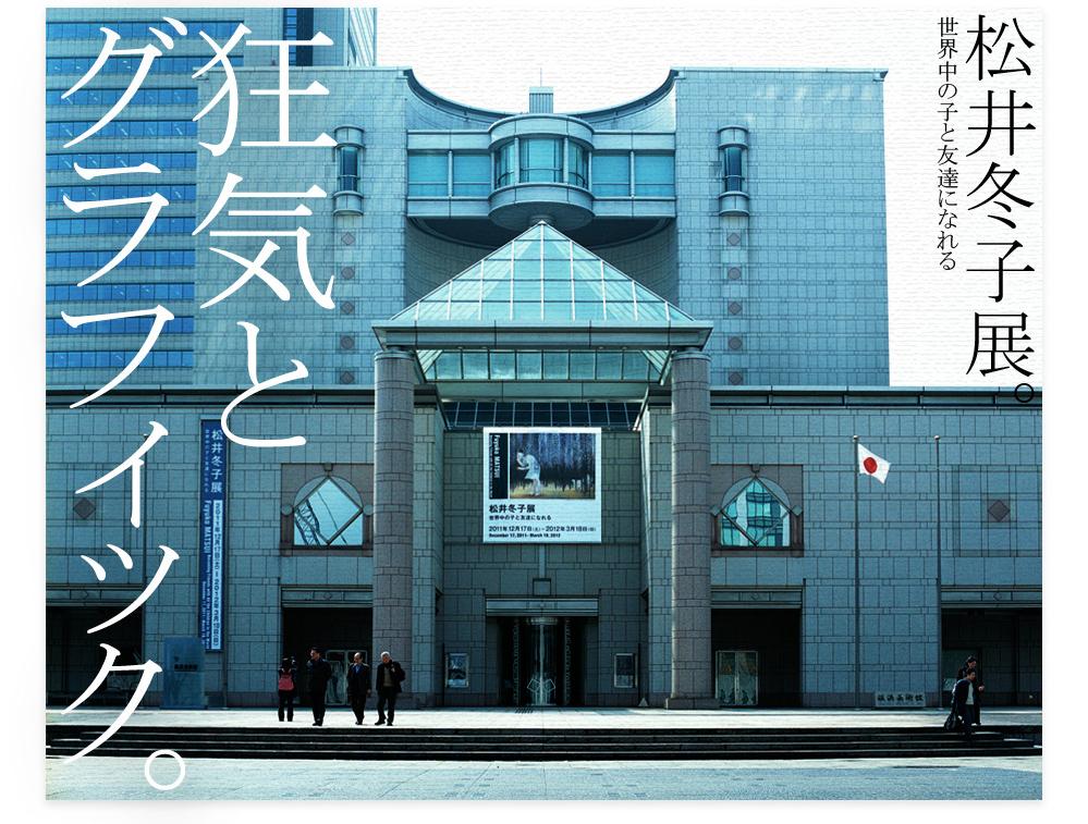 20120306_松井冬子展