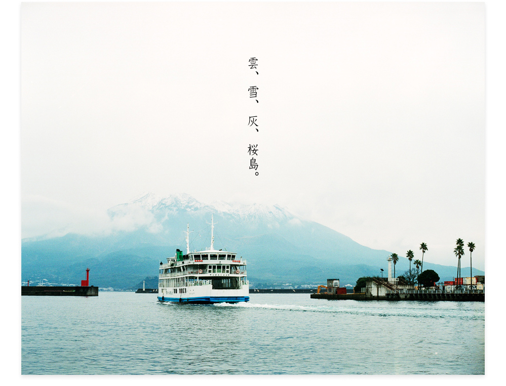 20120227_桜島
