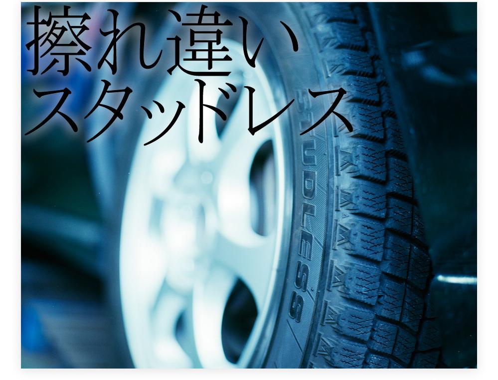 20120212a_擦れ違いスタッドレス