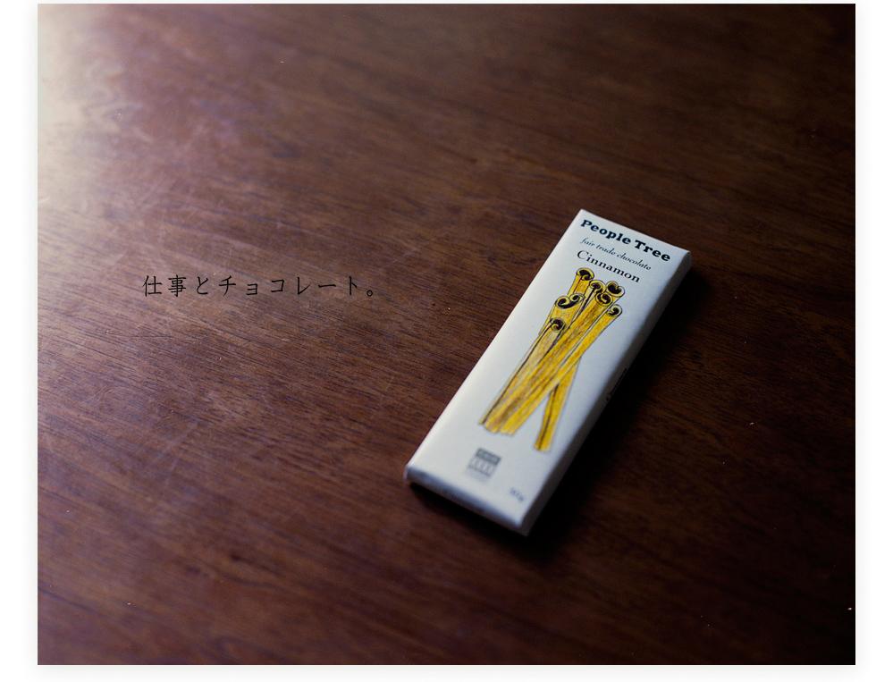 20120226_仕事とチョコレート