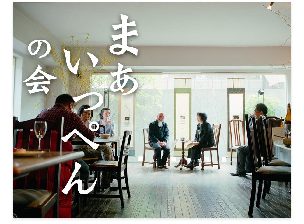20120319_まあいっぺんの会