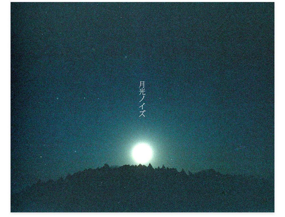 20120512e_月光ノイズ