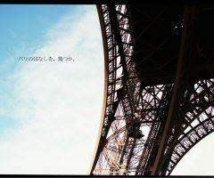 パリのはなしを、幾つか。