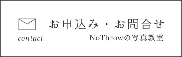 NoThrowの写真教室へのお申し込み・お問い合わせ