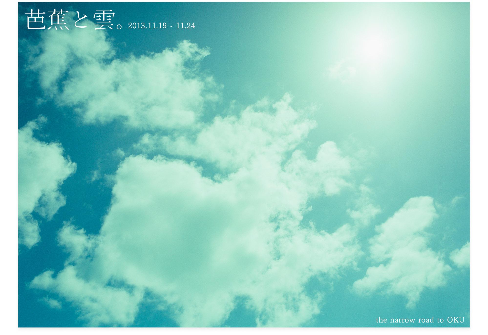 201301118_芭蕉と雲