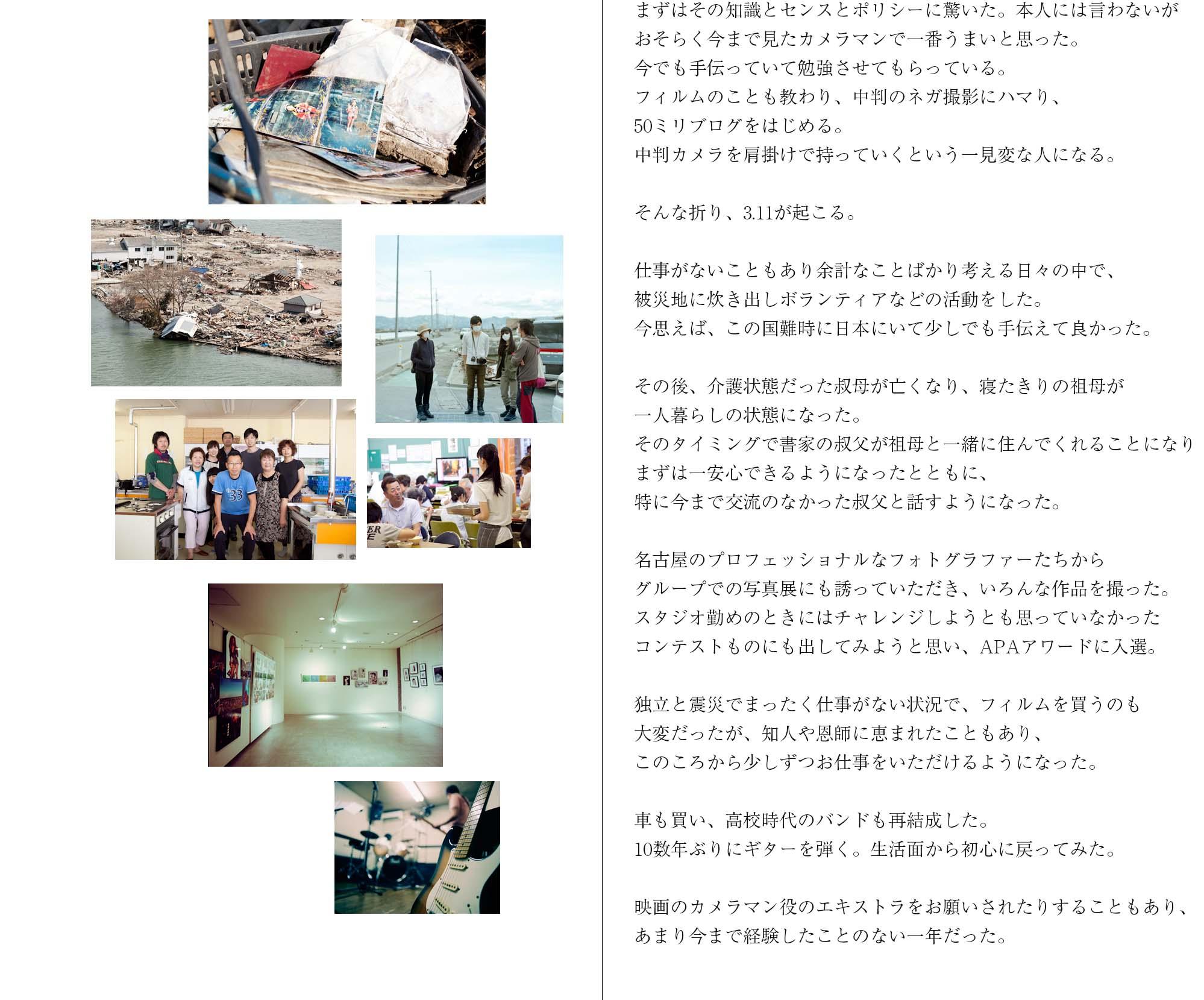 20131228_佐治秀保史_16
