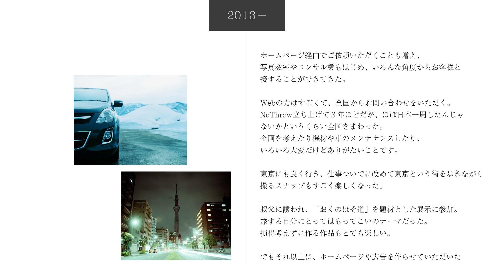 20131228_佐治秀保史_19
