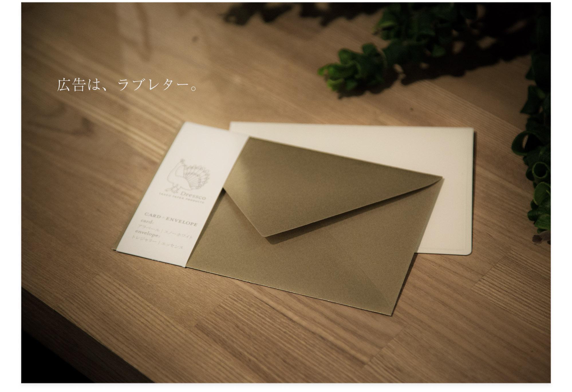 20131222_広告はラブレター