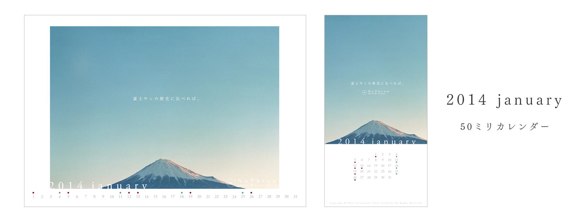 201401_calendar2