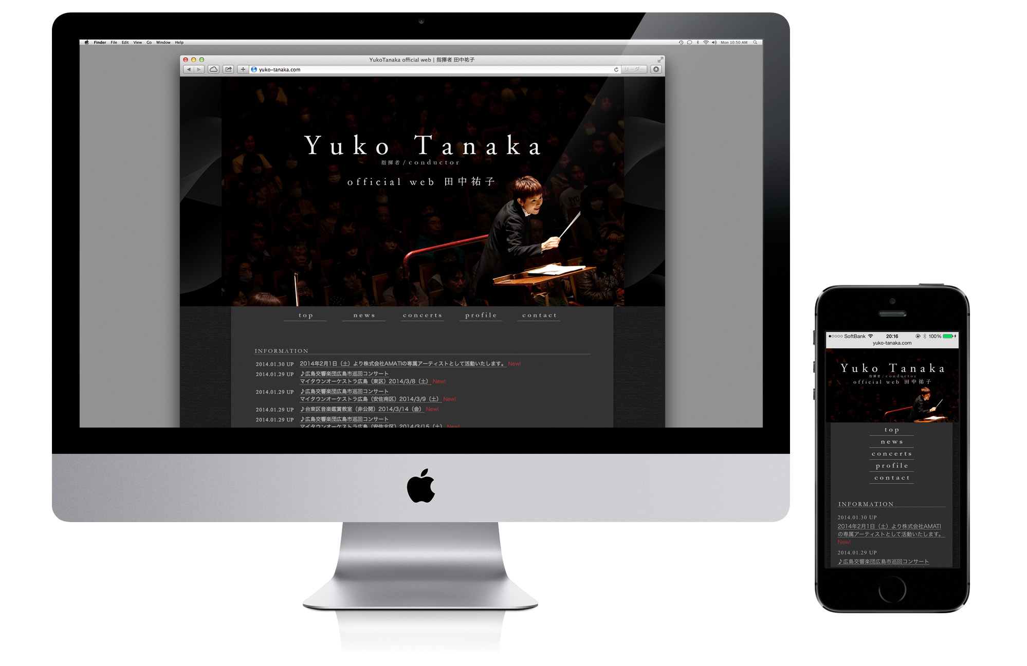 指揮者 田中祐子 オフィシャルWebサイトがオープンしました。