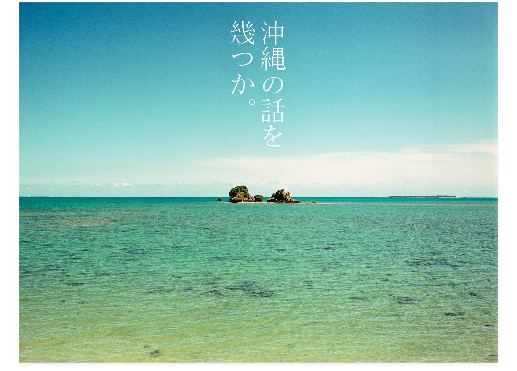 20130910_沖縄の話しを幾つか