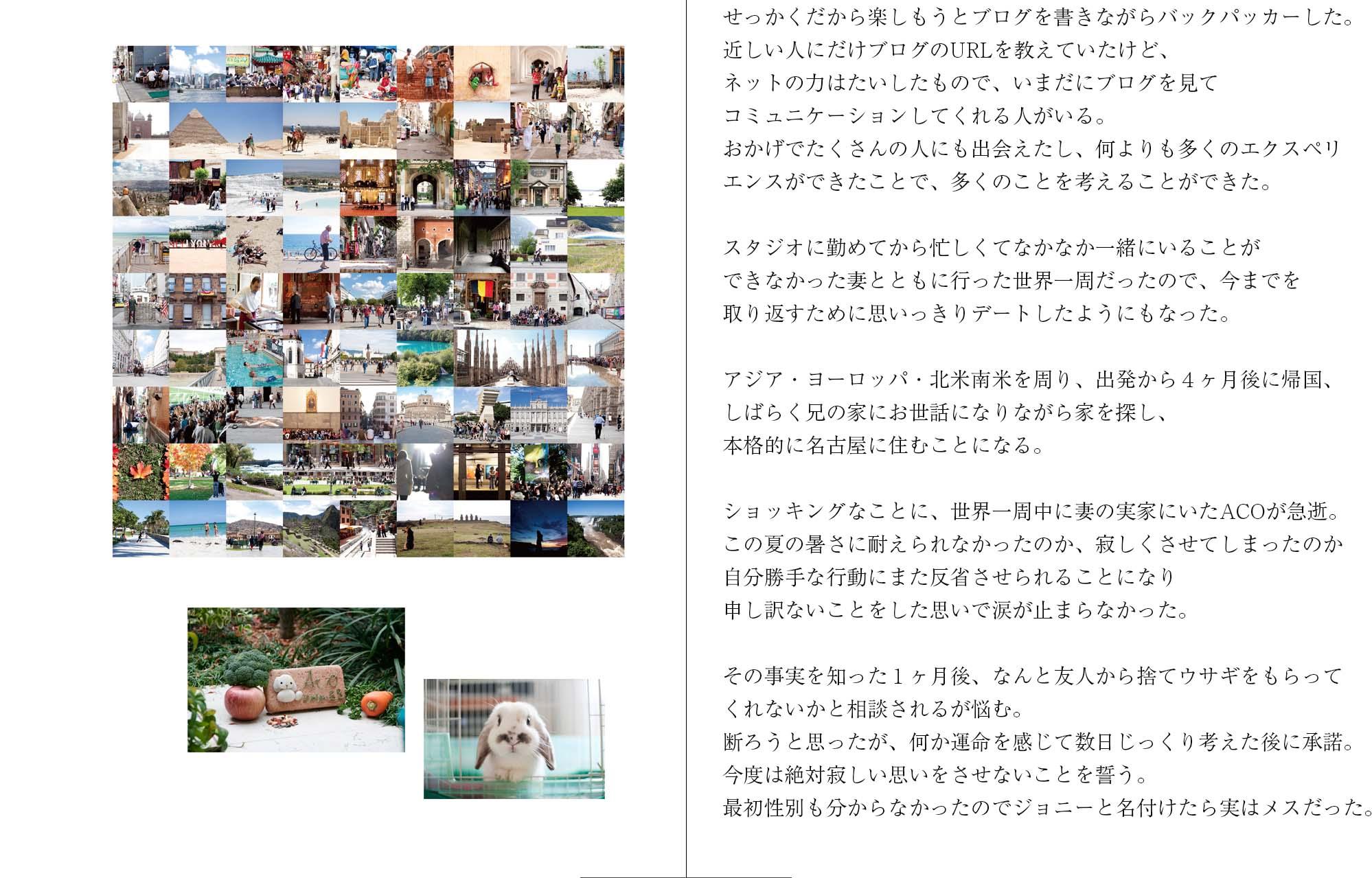 20131228_佐治秀保史_14
