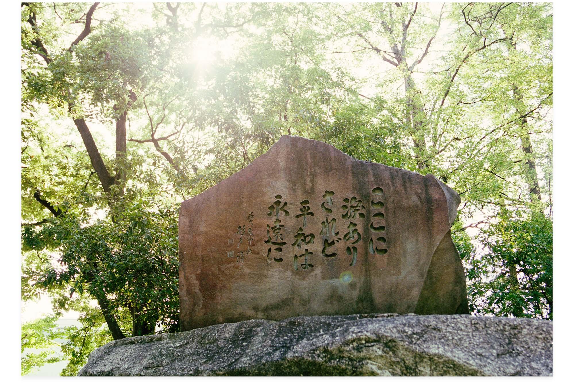 20130820f_千種公園と名古屋大空襲