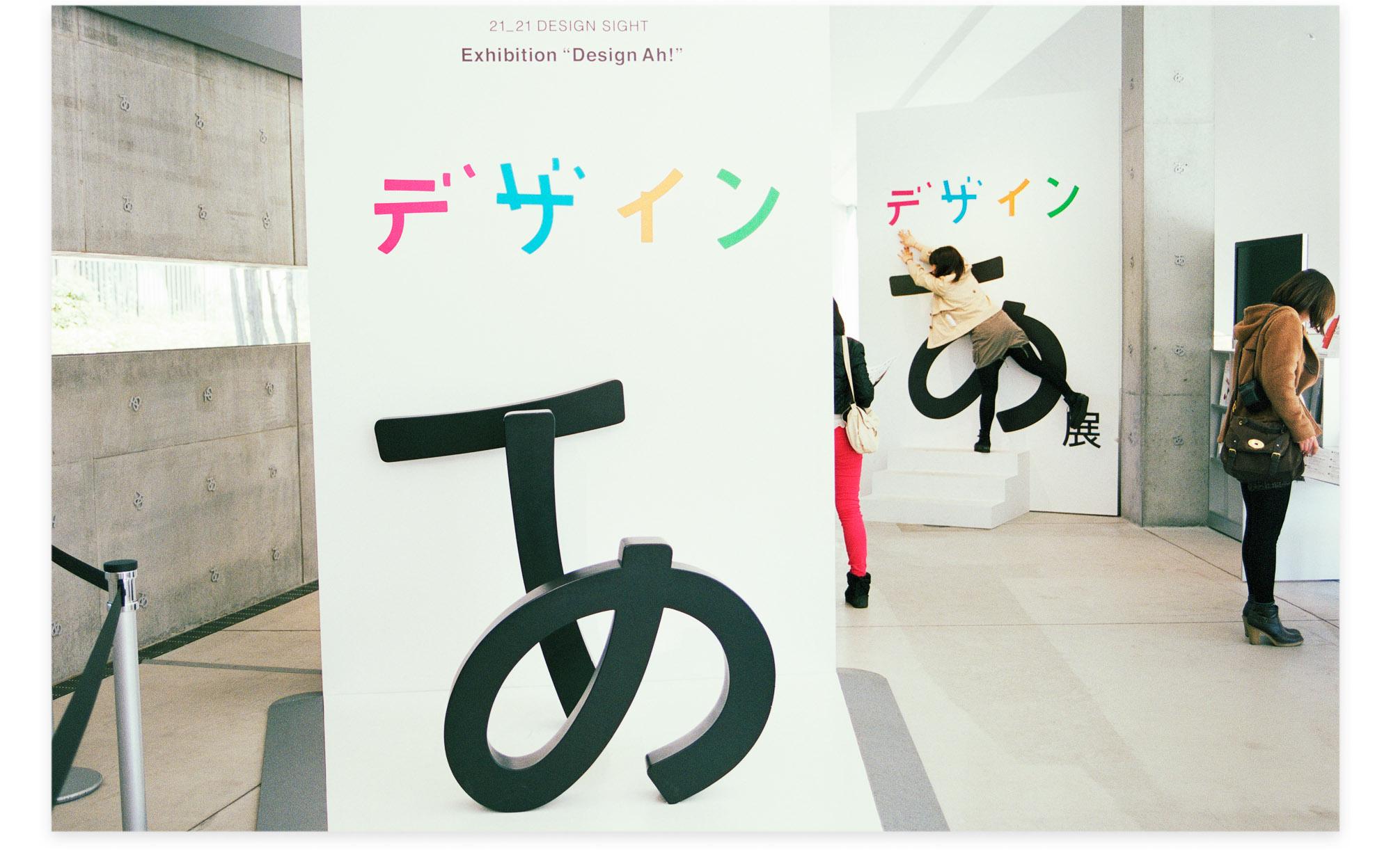 20130602_デザインあ展
