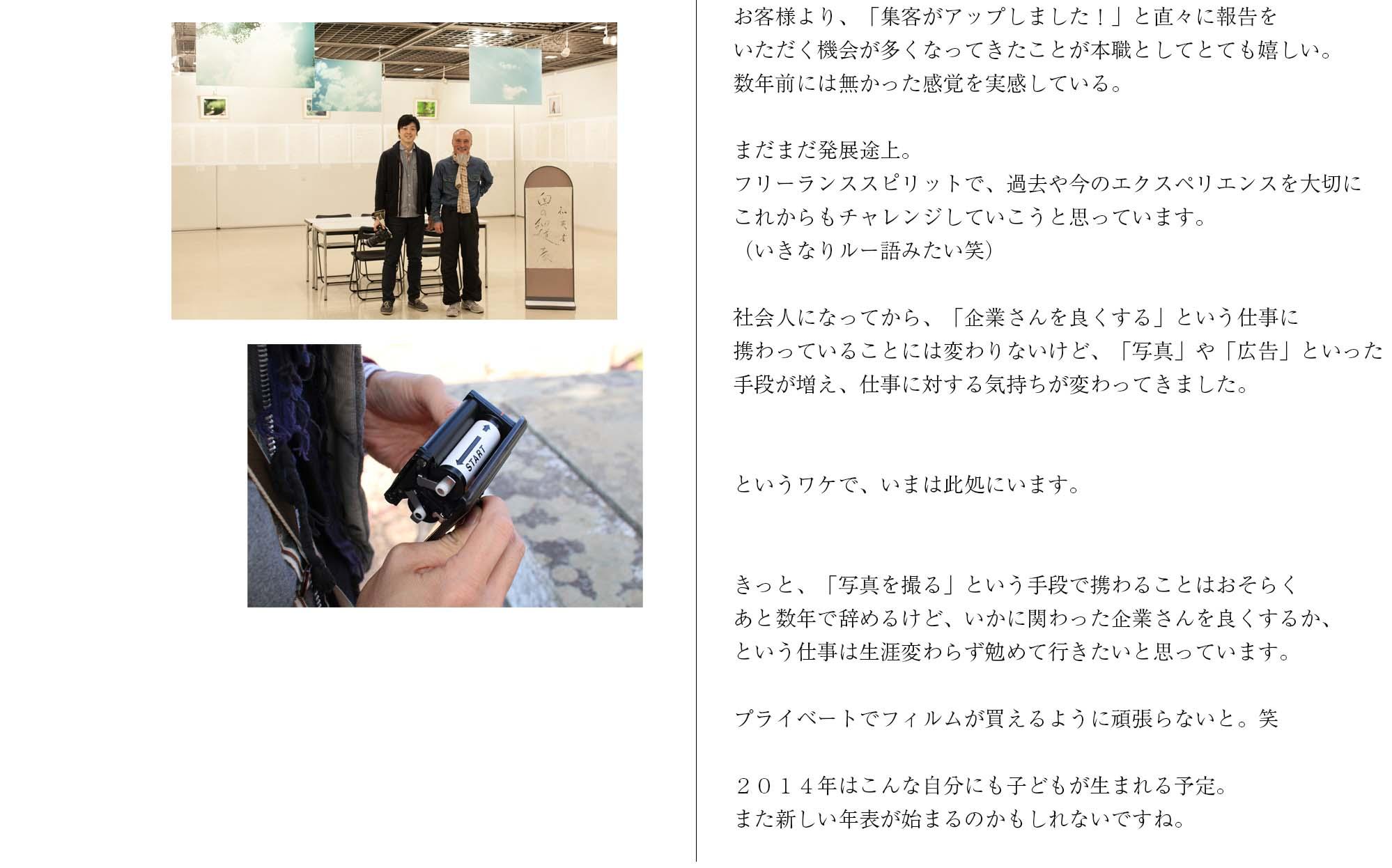 20131228_佐治秀保史_20
