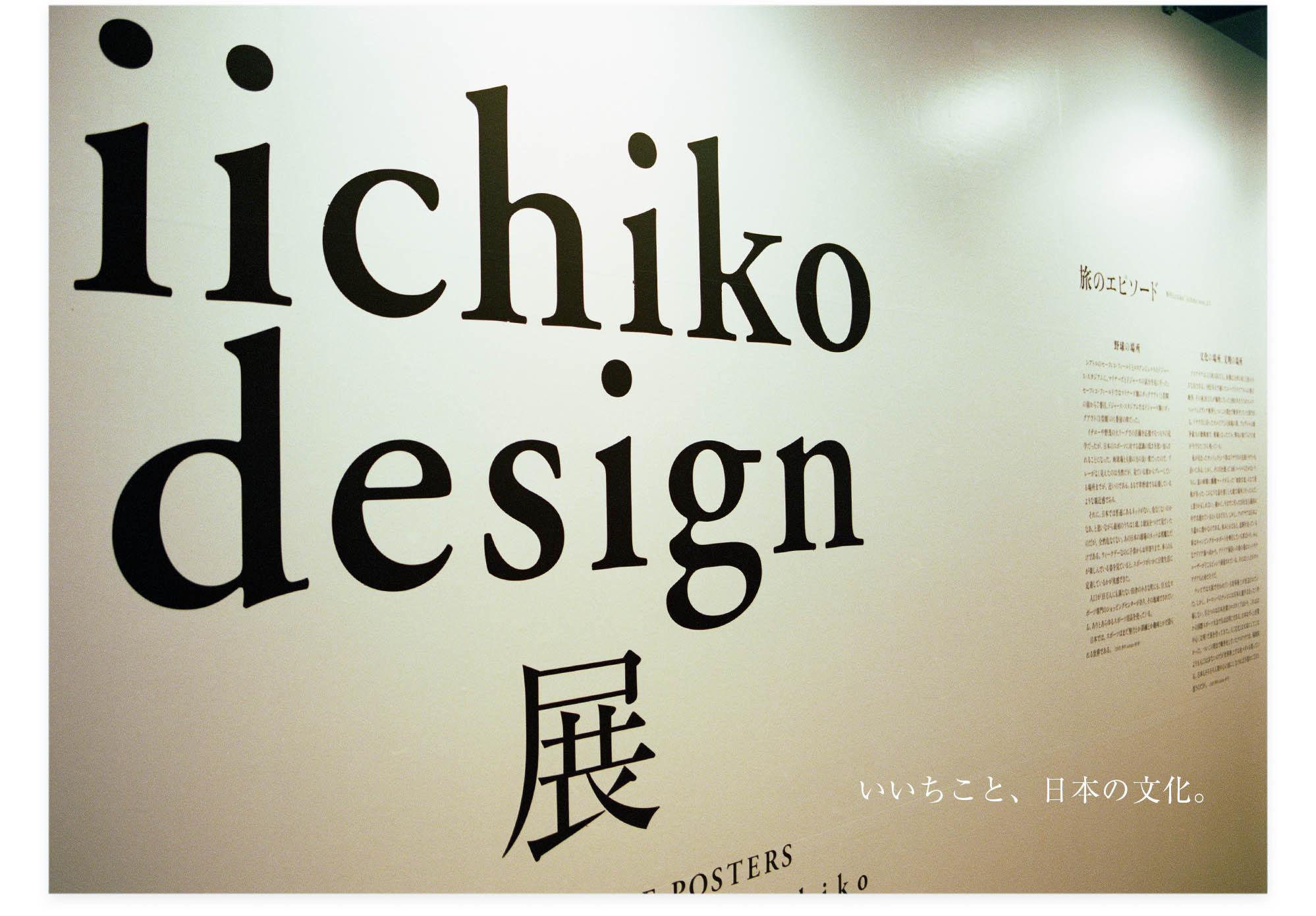 20121126_いいちこと日本の文化