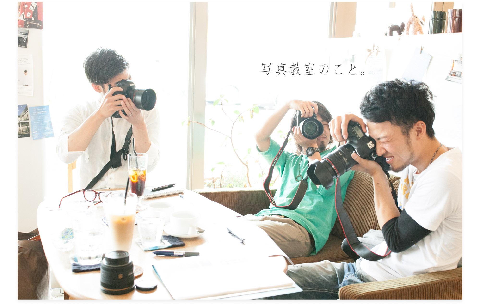 20130617_写真教室のこと