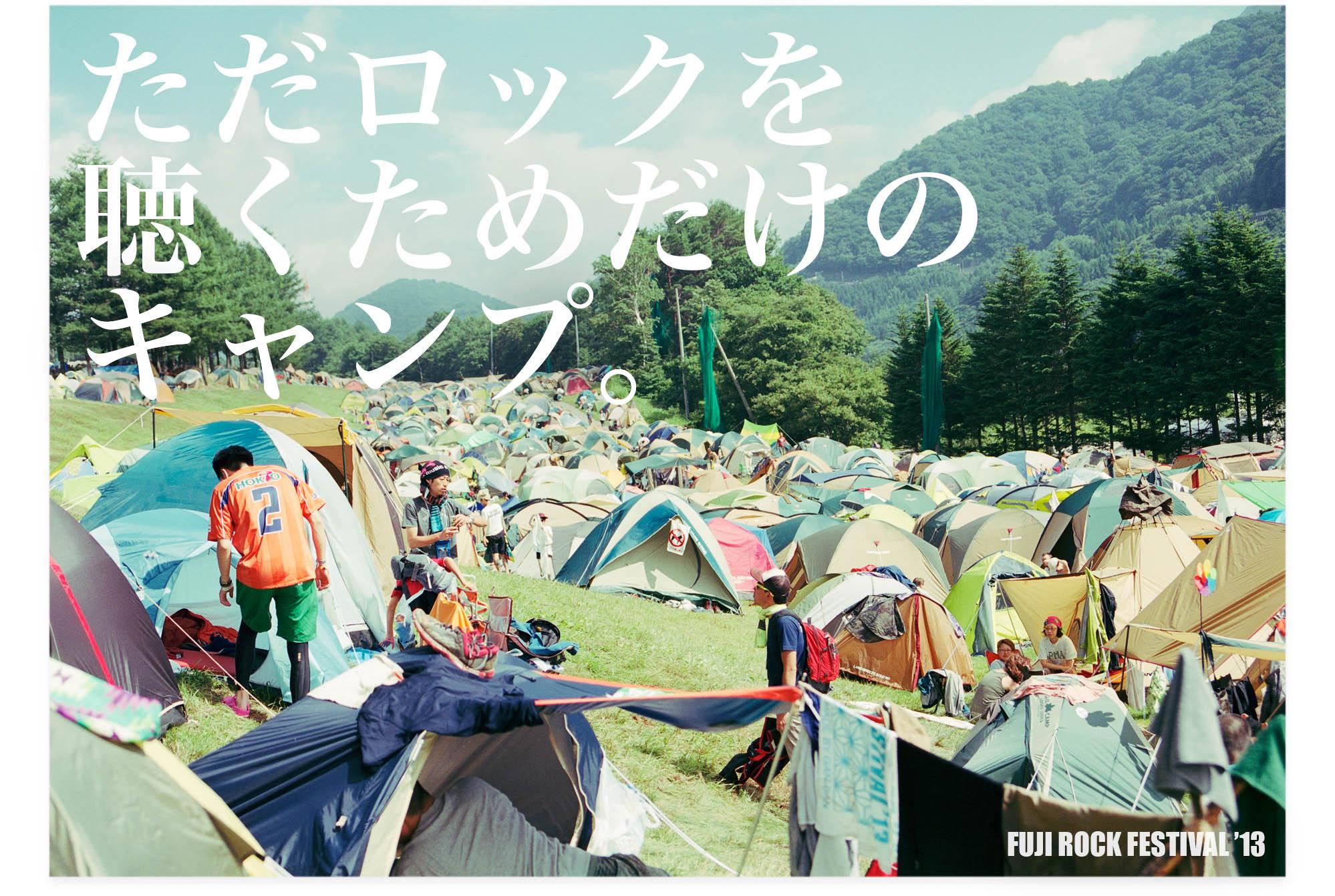 20130801_ただロックを聴くためだけのキャンプ