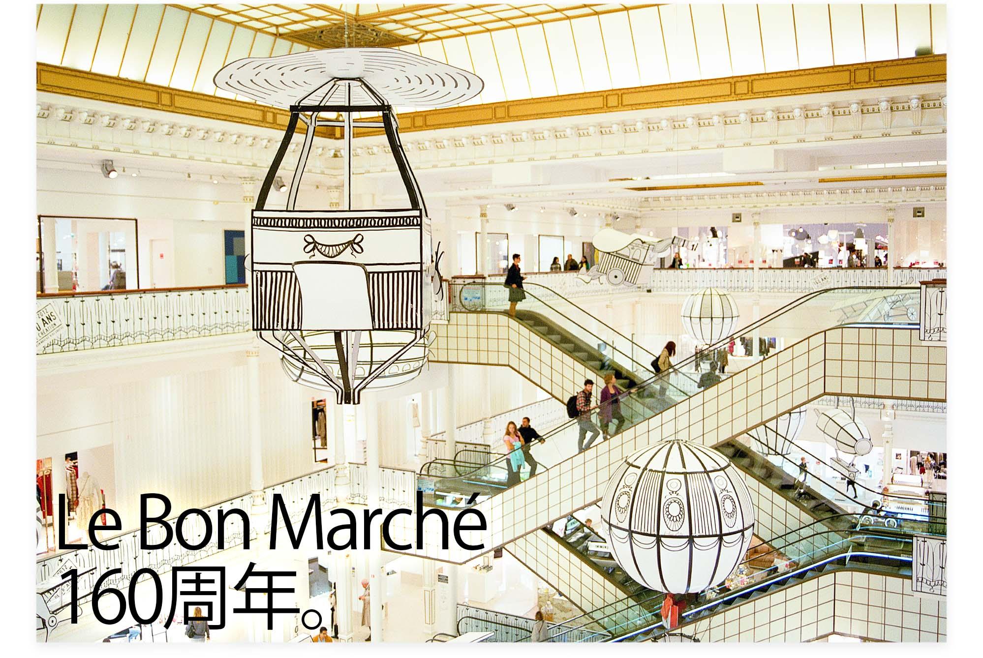 20121030c1_LeBonMarche160周年