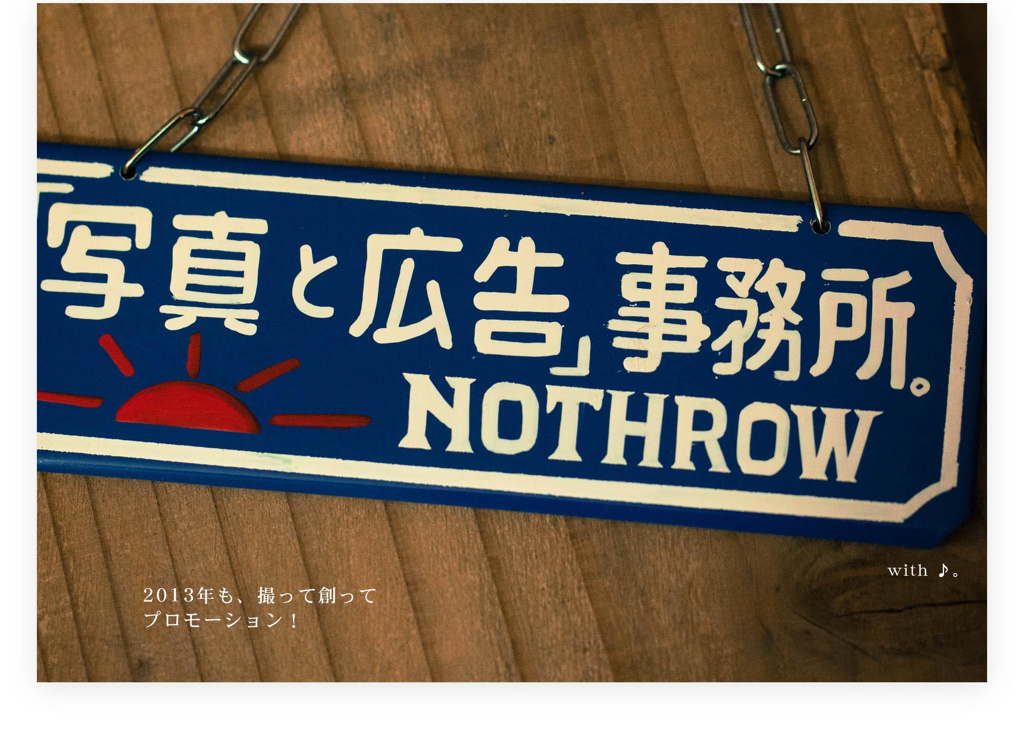 20130101_写真と広告NoThrow看板