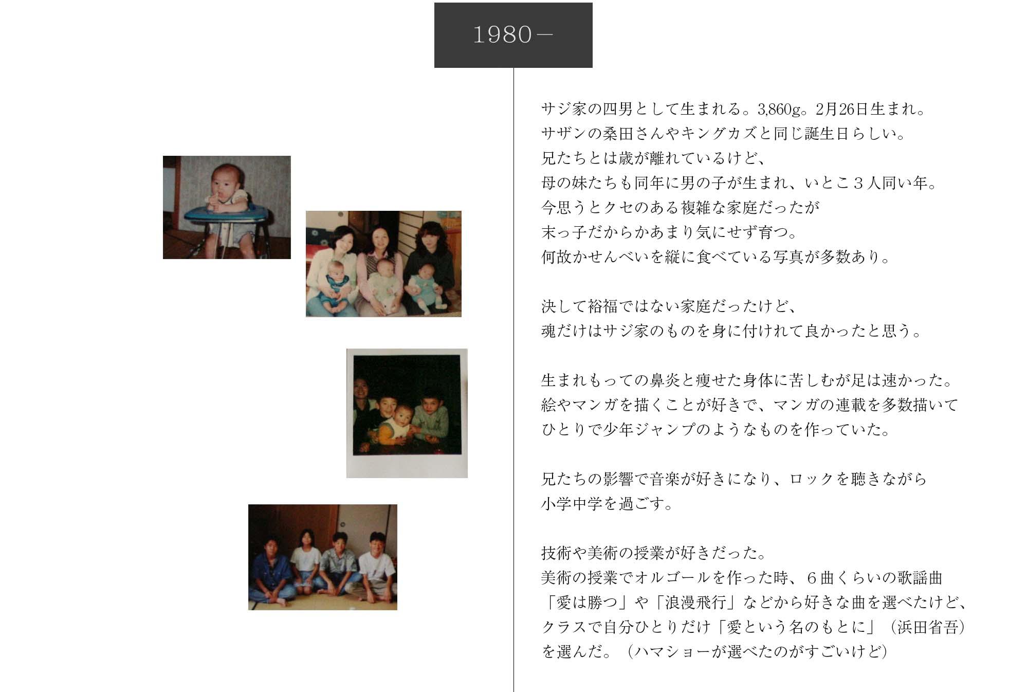 20131228_佐治秀保史_02