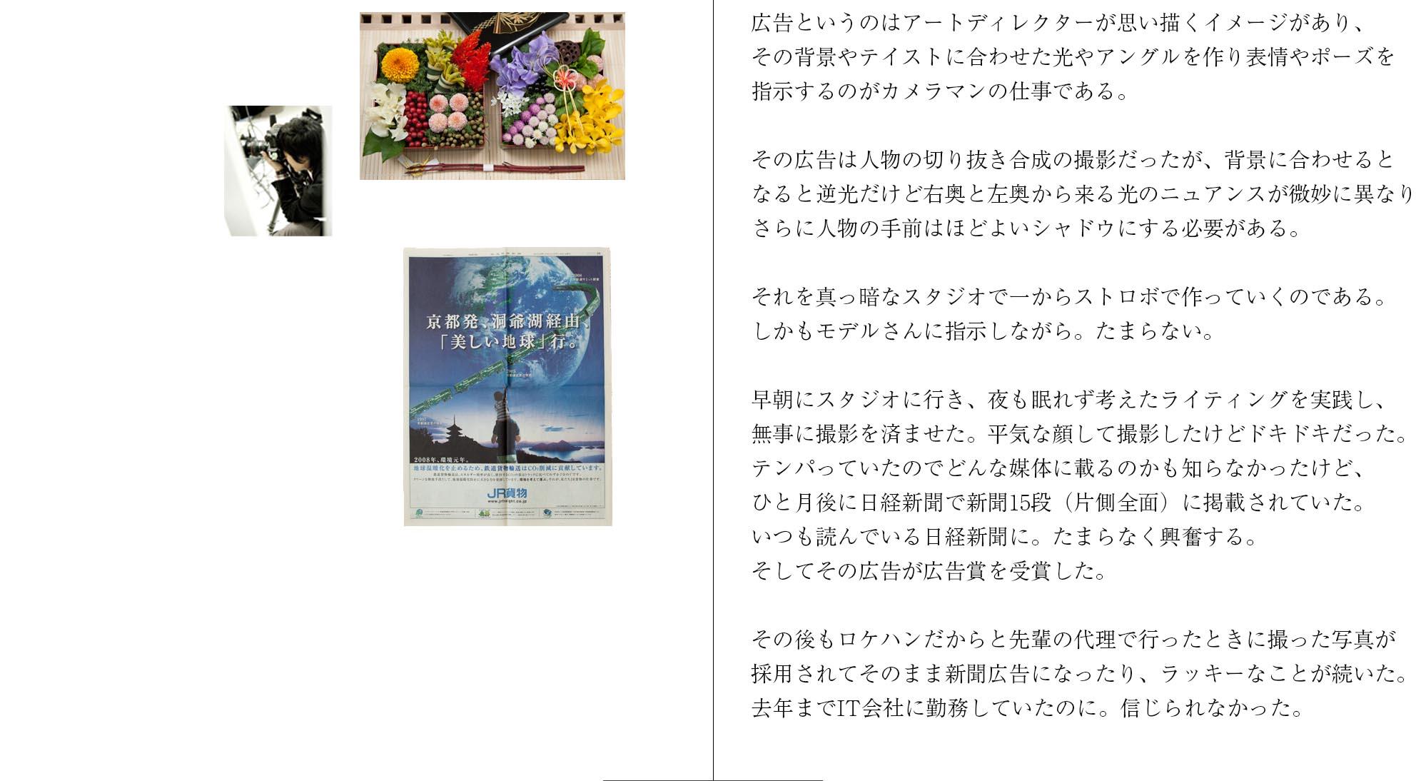 20131228_佐治秀保史_11