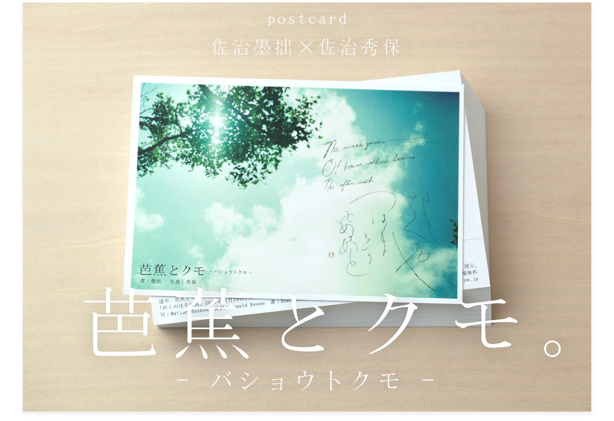201301119_奥の細道展_ポストカード