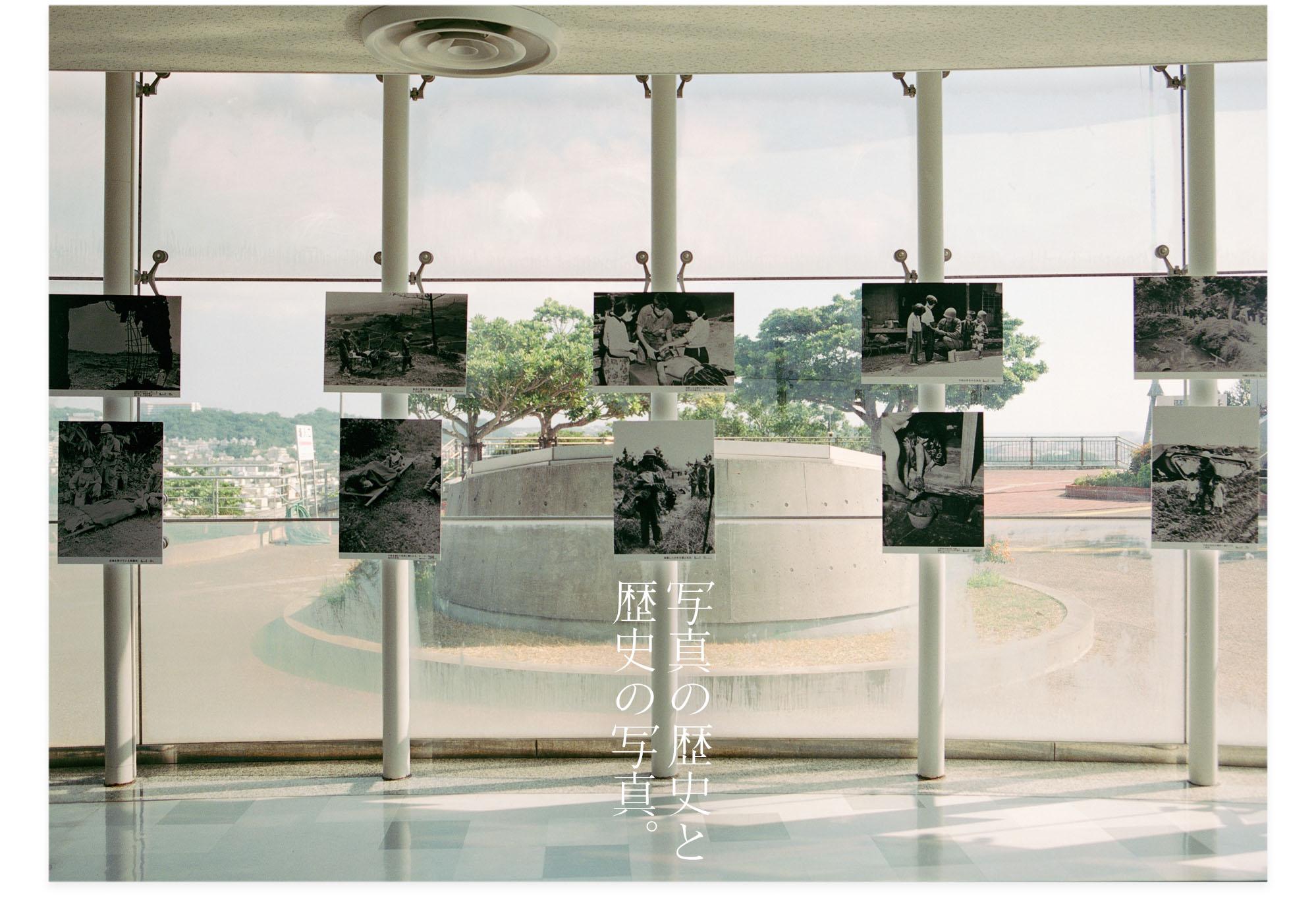 201301017_写真の歴史と歴史の写真