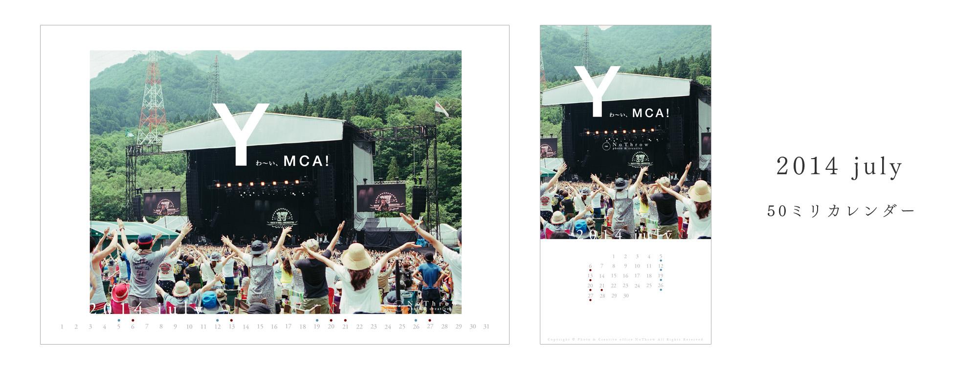201407_calendar