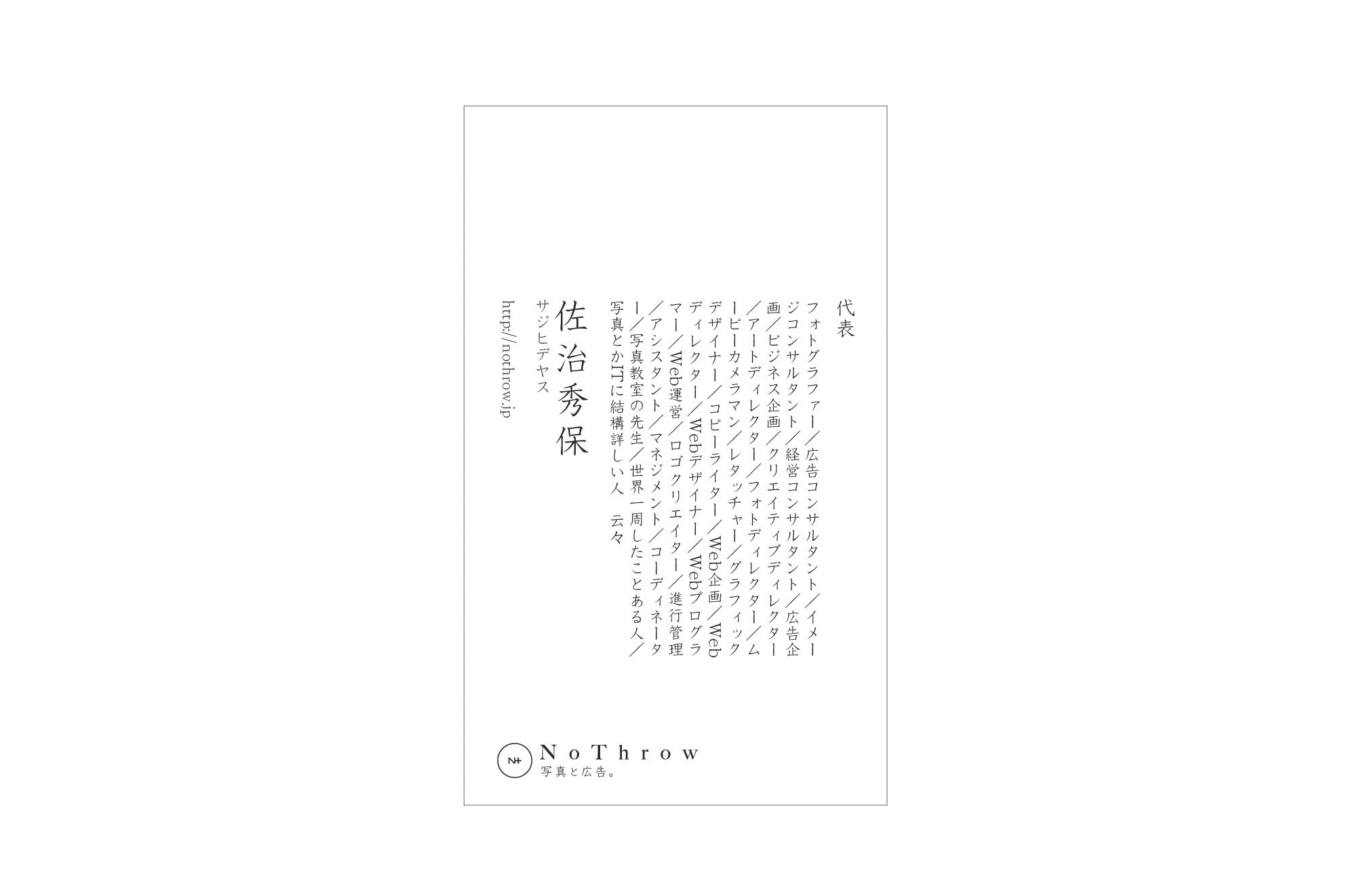 20140606_名刺と肩書き