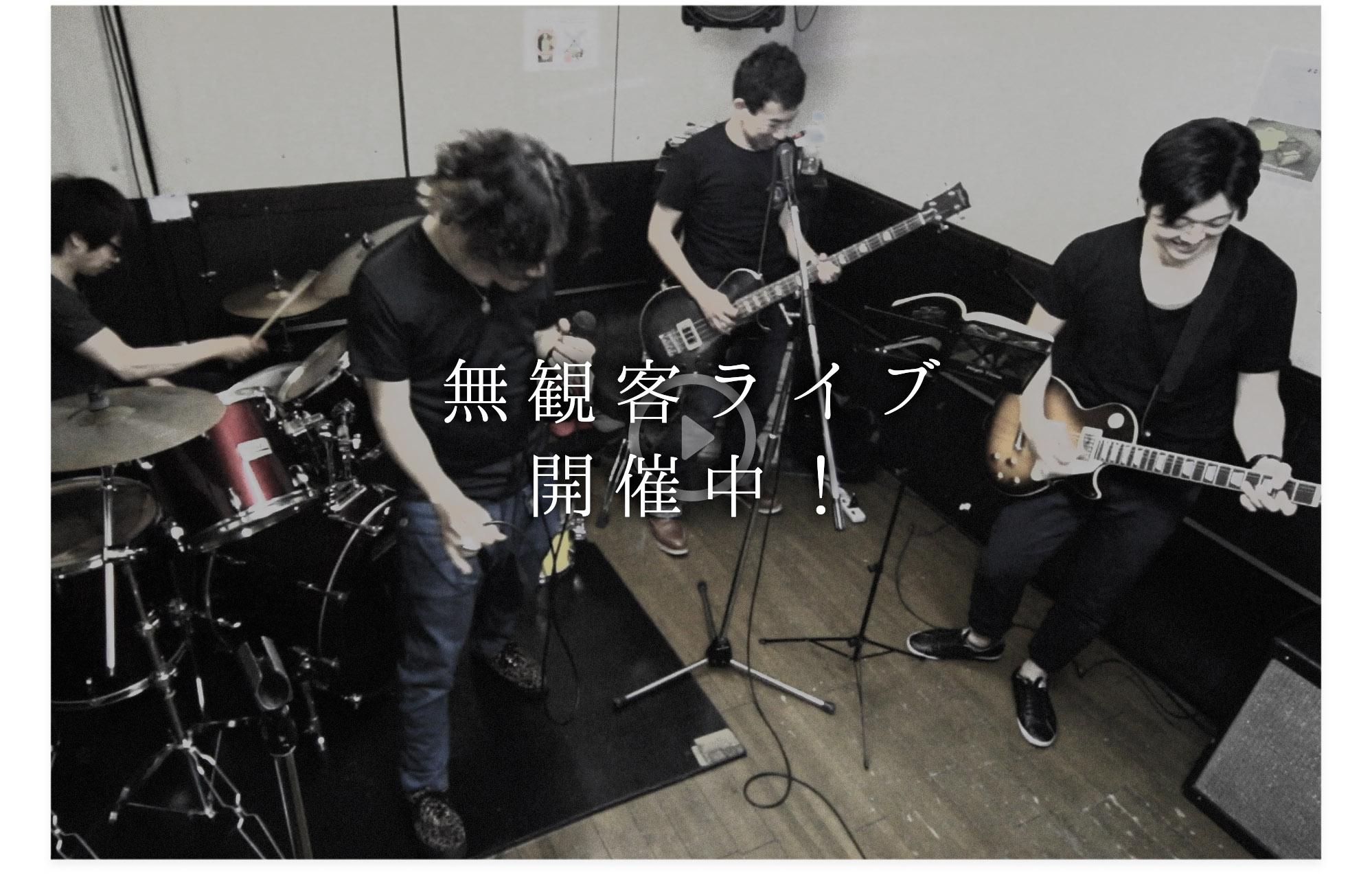 20140616b_無観客ライブ開催中!