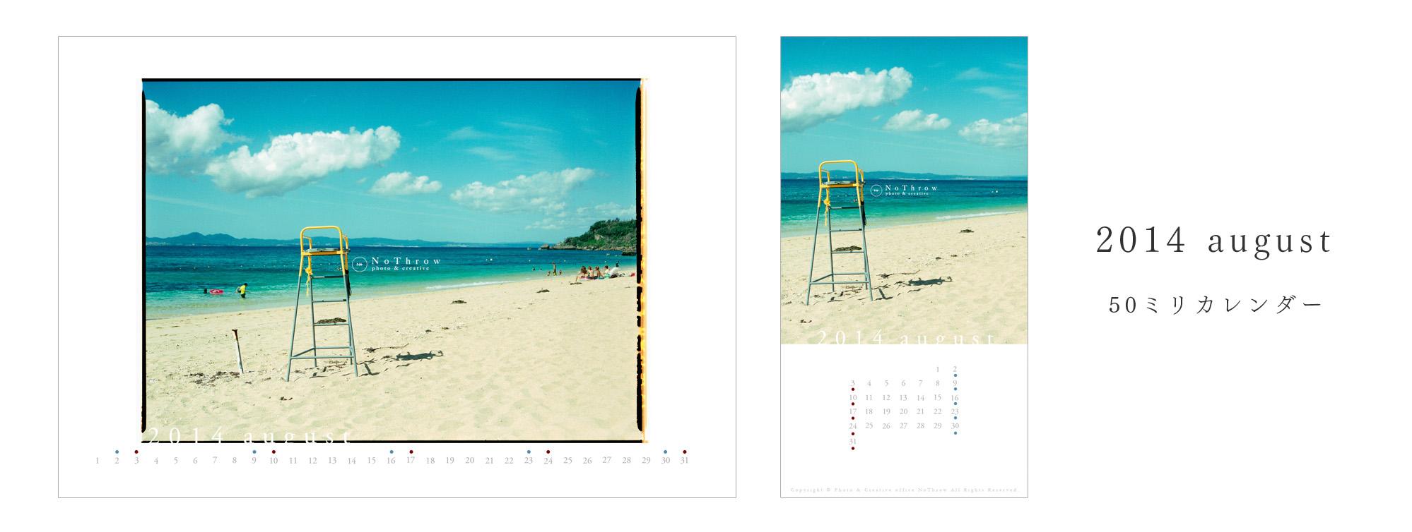 201408_calendar