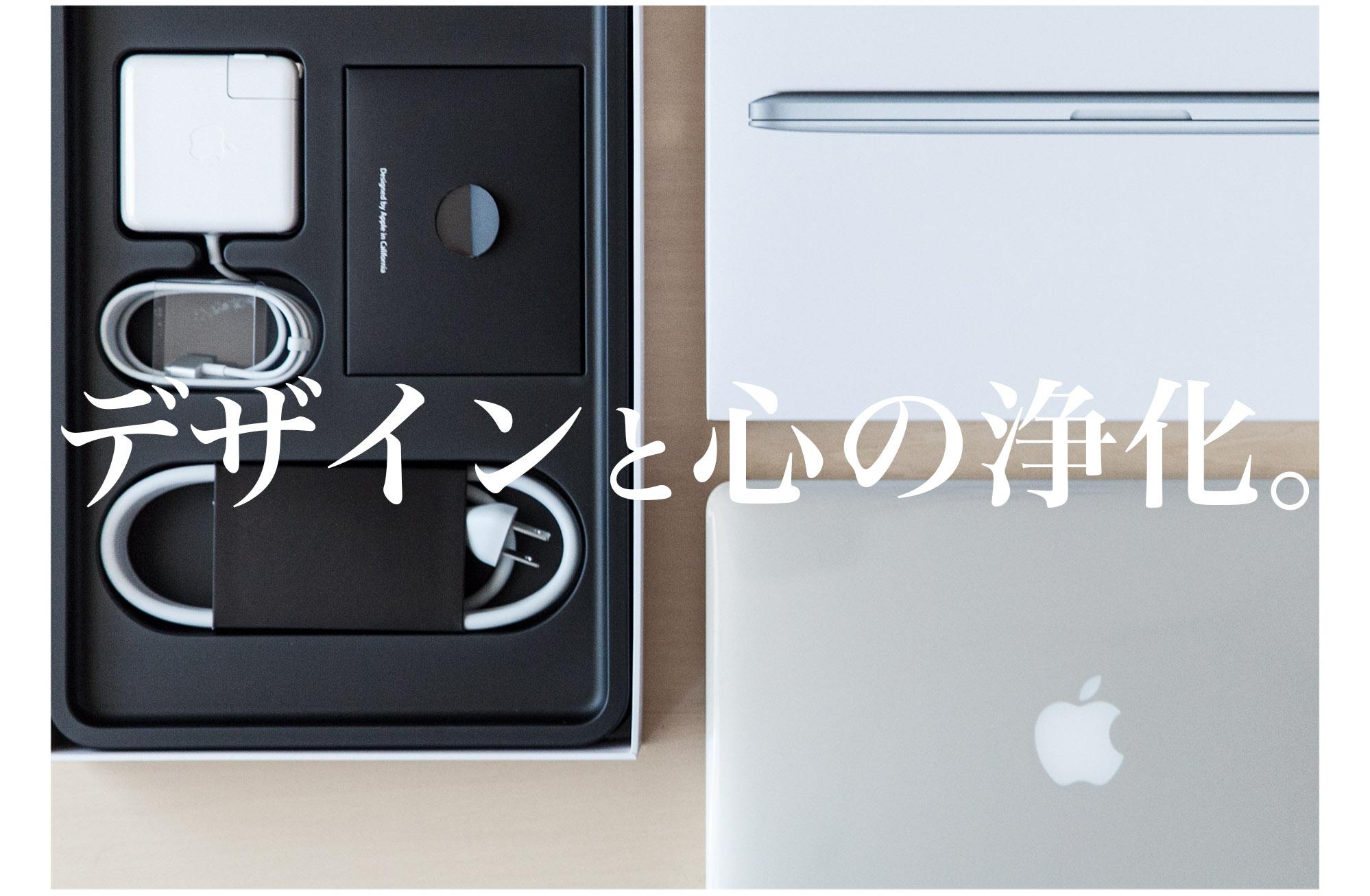20140807_デザインと心の浄化