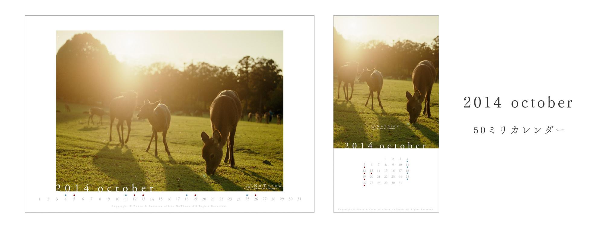 201410_calendar