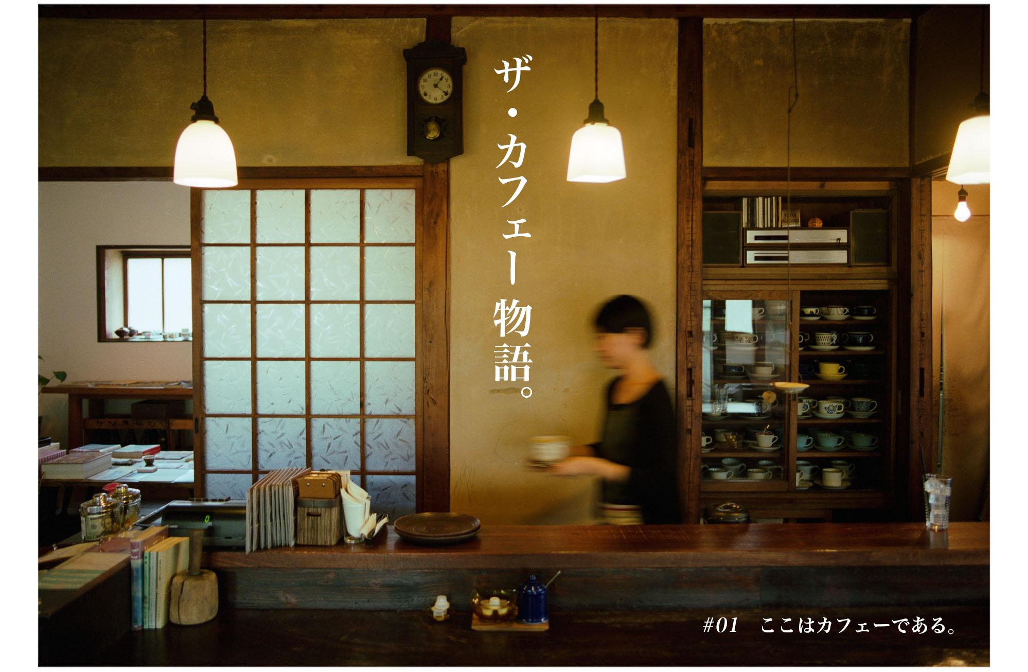20140901_ザカフェー物語01