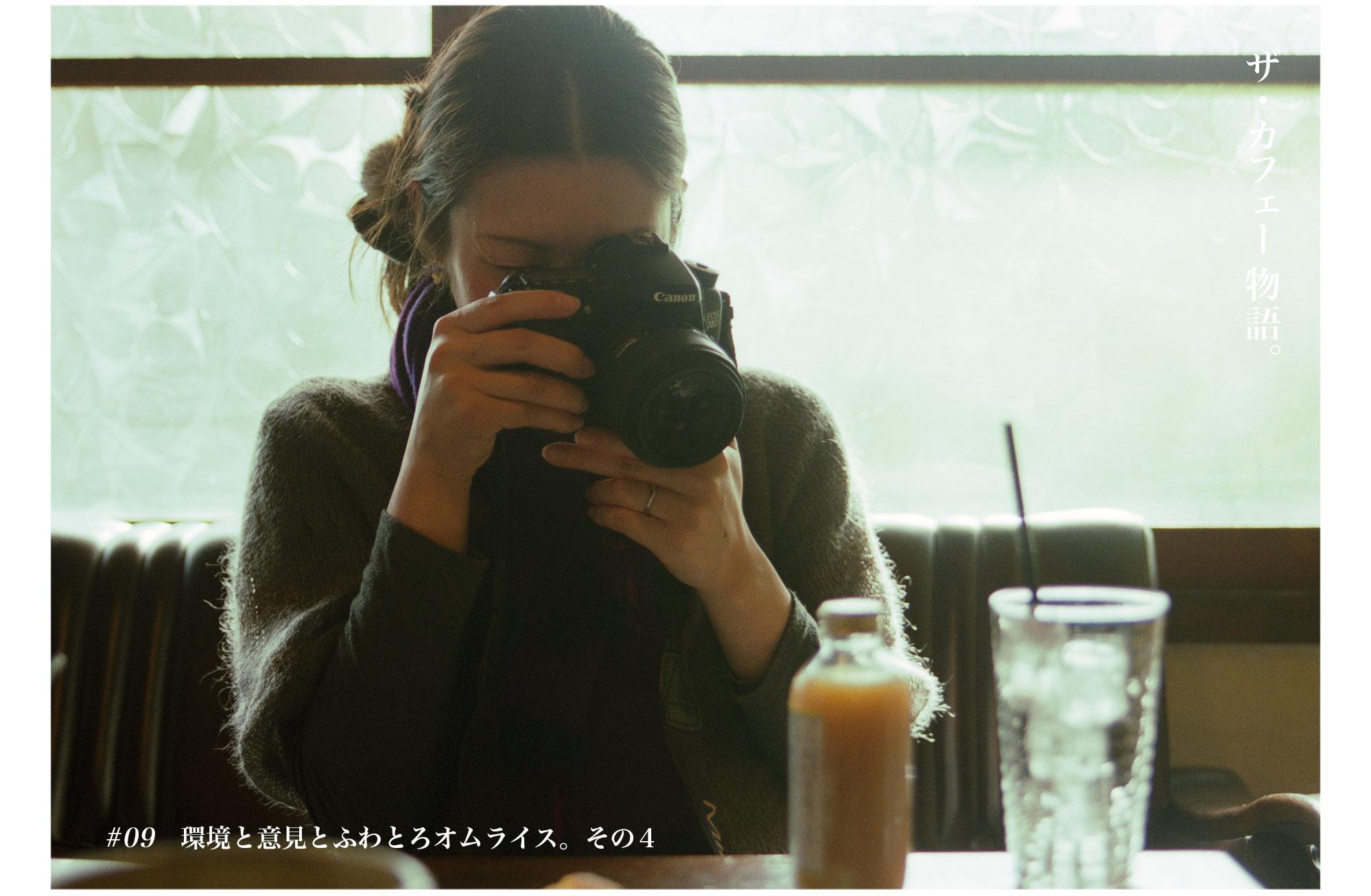 20140919_ザカフェー物語09